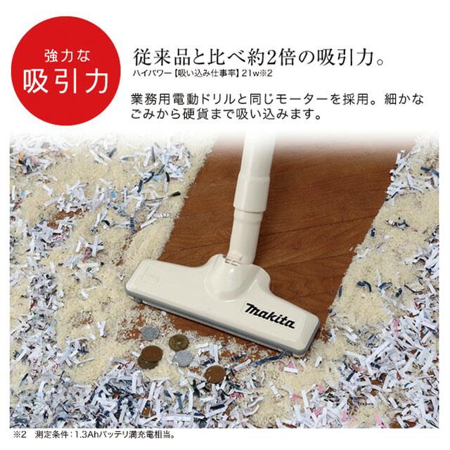 日本製 マキタの軽量・パワフルコードレスクリーナー