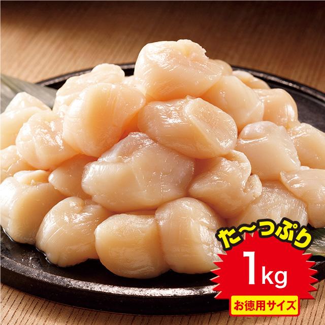 〈北海道産〉刺身用帆立貝柱 2袋