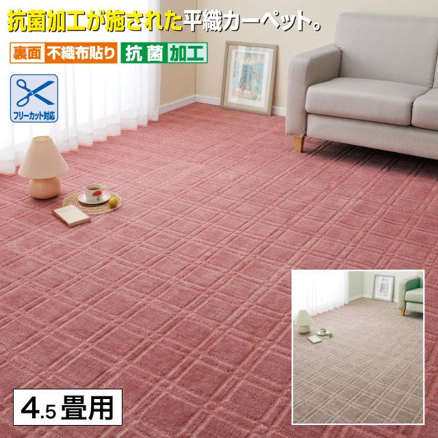 抗菌平織カーペット 4.5畳用