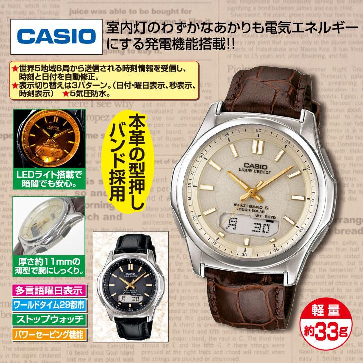 CASIO カシオ 紳士用 電波ソーラーウォッチ
