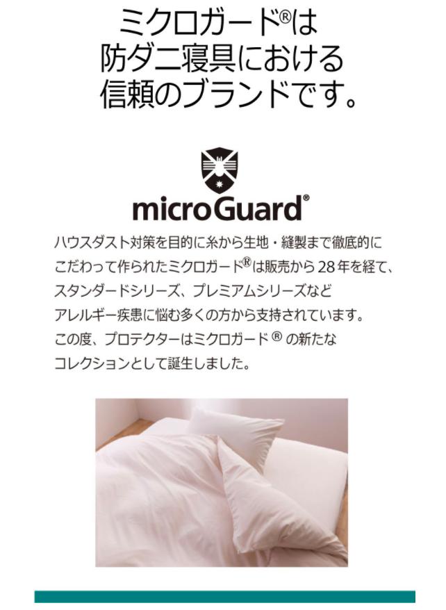 防ダニ用寝具プロテクター まとめ買い シングル(枕用・掛け布団用・ベッド・マットレス用3点セット) ミクロガード(R)プロテクター