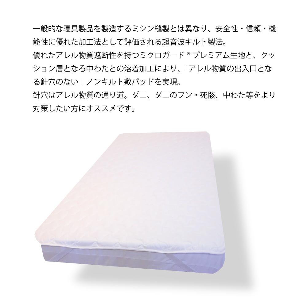 ノンキルト敷パッド【防塵・防ダニ ミクロガード(R) プレミアム使用】