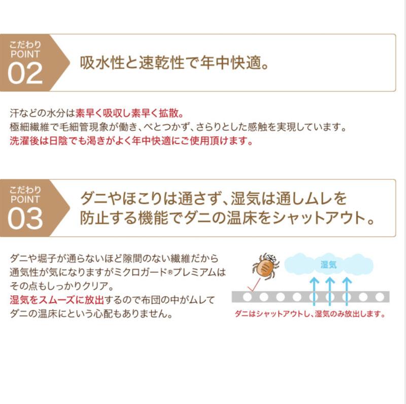マットレス防ダニカバー ベージュミクロガード(R)プレミアム (シングル〜)