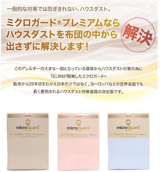【オーダーサイズ】 BOX防ダニシーツ ミクロガード(R)プレミアム ※受注生産。納期約4週間強!