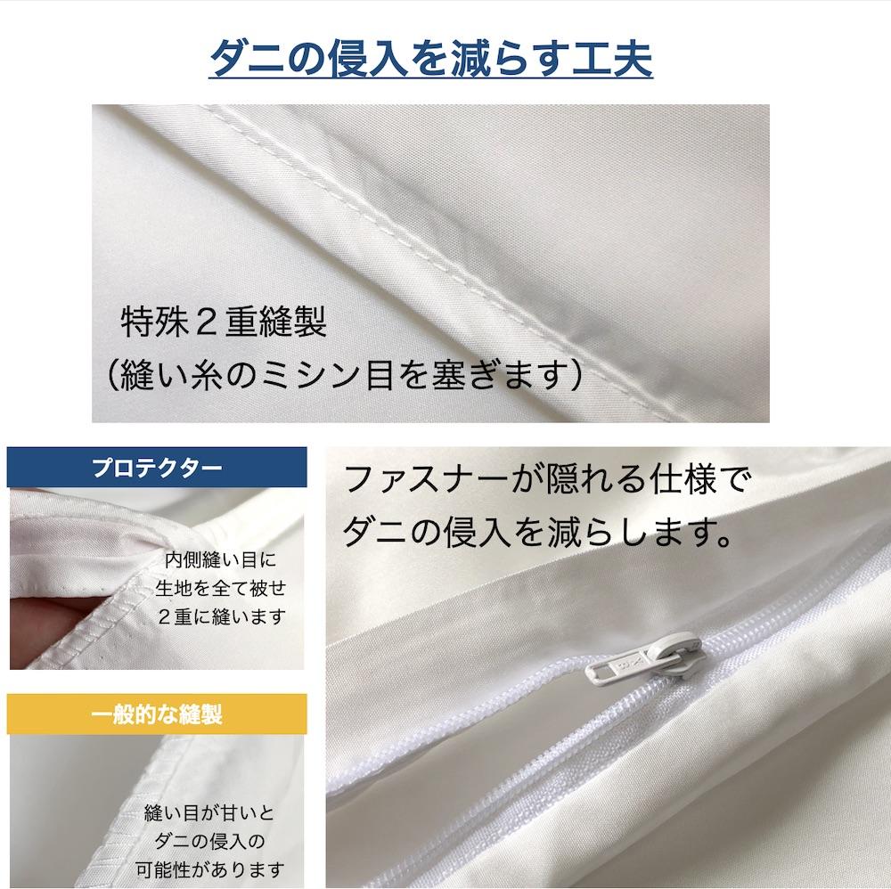 防ダニ用寝具プロテクター ベッドマットレス用(シングル) ミクロガード(R)プロテクター