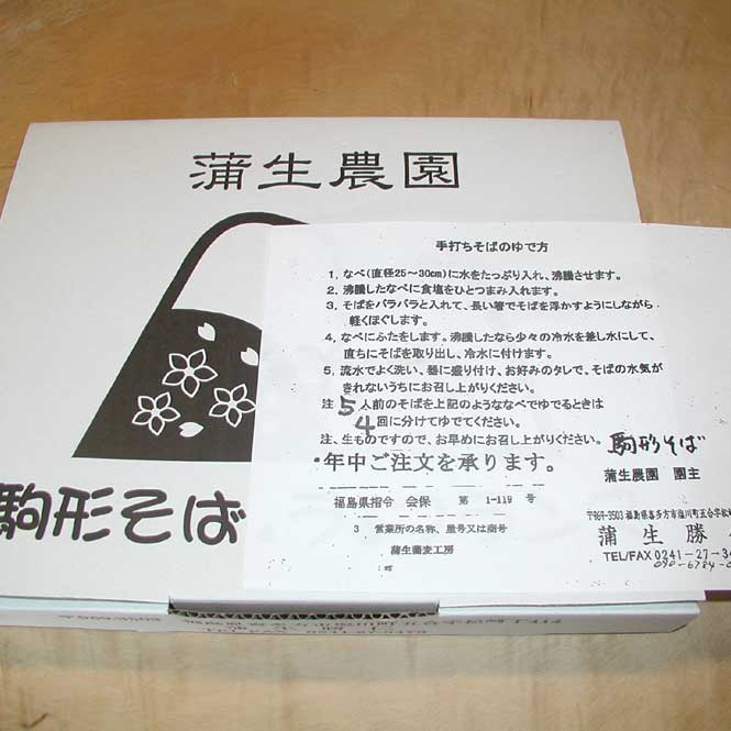 蒲生農園 蒲生蕎麦工房の会津駒形そば(5人前)