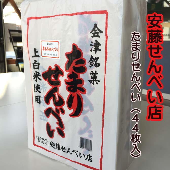安藤せんべい店 たまりせんべい(44枚箱入り)