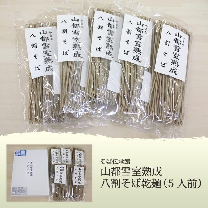 そば伝承館 山都雪室熟成八割そば乾麺(5人前)