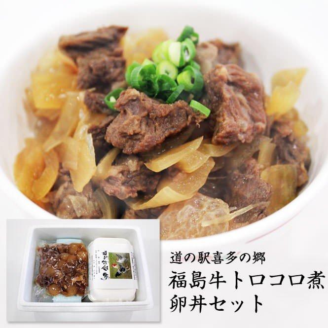 道の駅喜多の郷 福島牛トロコロ煮 卵丼セット(3人前)