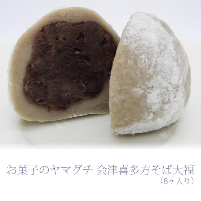 お菓子のヤマグチ 会津喜多方そば大福(8ヶ入り)