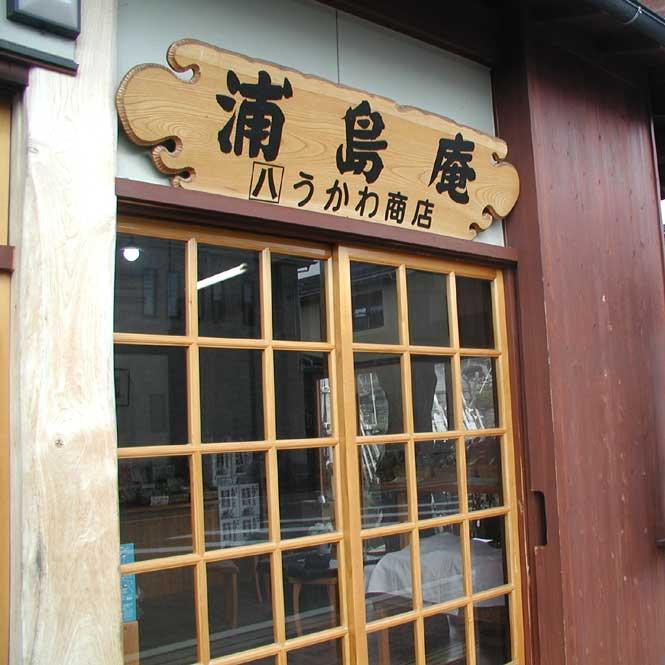 うかわ商店 純米名物せんべい「会津焼」60枚入