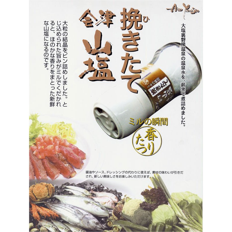 会津山塩 挽きたて会津山塩(ミル付瓶)