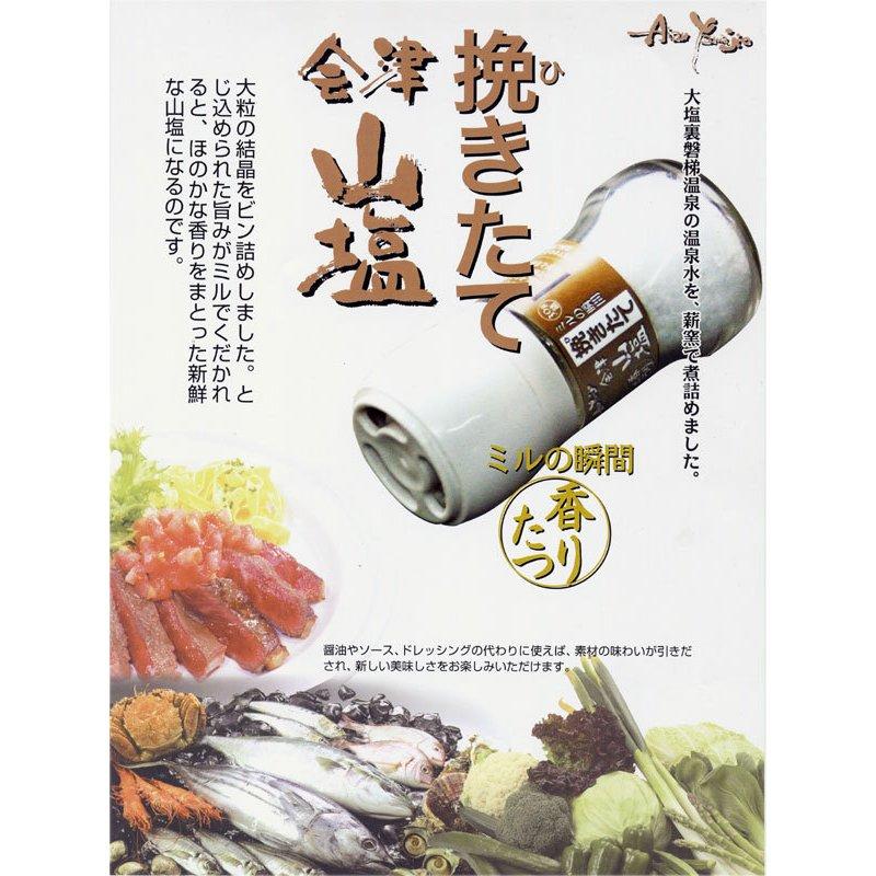 会津山塩 挽きたて会津山塩(ミル付瓶)セット箱入り