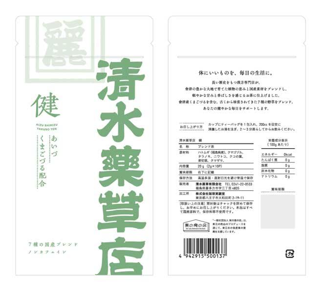 清水薬草 「健」2.0g 10パック