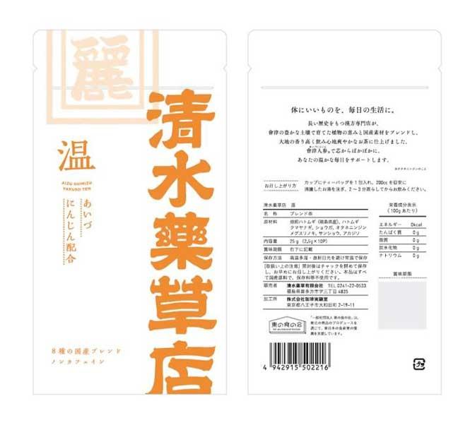 清水薬草 「温」2.5g 10パック