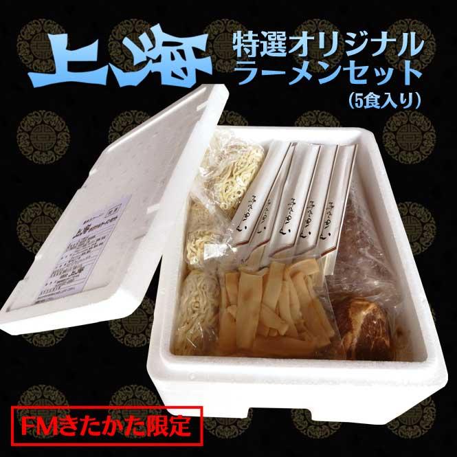 喜多方ラーメン上海 5食セット
