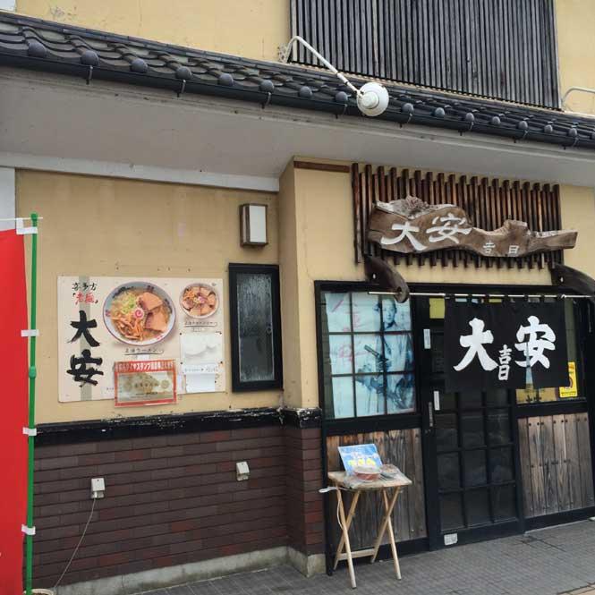 喜多方ラーメン大安食堂 醤油味4食入