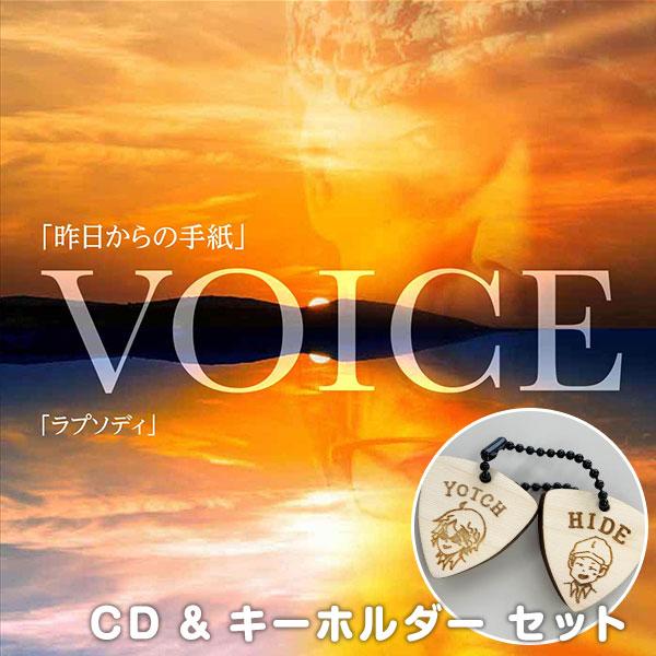 VOICE CD「昨日からの手紙」「ラプソディ」 &木製ピック型キーホルダー セット