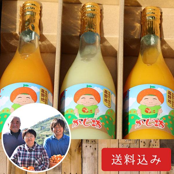 八幡浜かじ坊の柑橘ジュース3本セット
