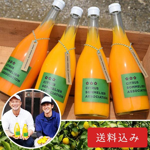 柑橘ジュース飲み比べセット【4本】(柑橘ソムリエセレクト)