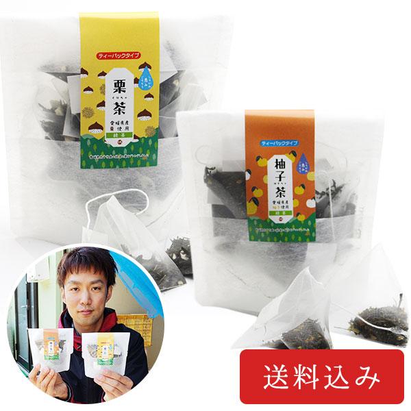 栗茶・柚子茶ティーパックセット