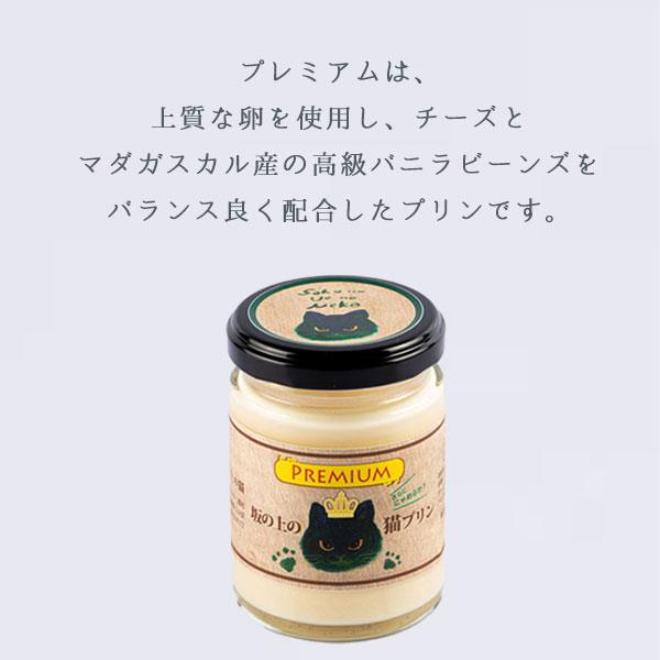 坂の上の猫プリン(プレーン × プレミアム × 銀河鉄道の酒粕 セット) 3個入