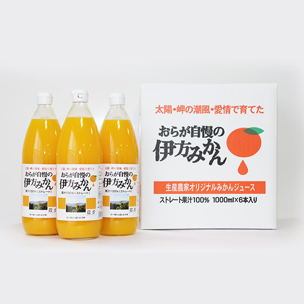 【食品ロス削減】おらが自慢の伊方みかんジュース1L×6本