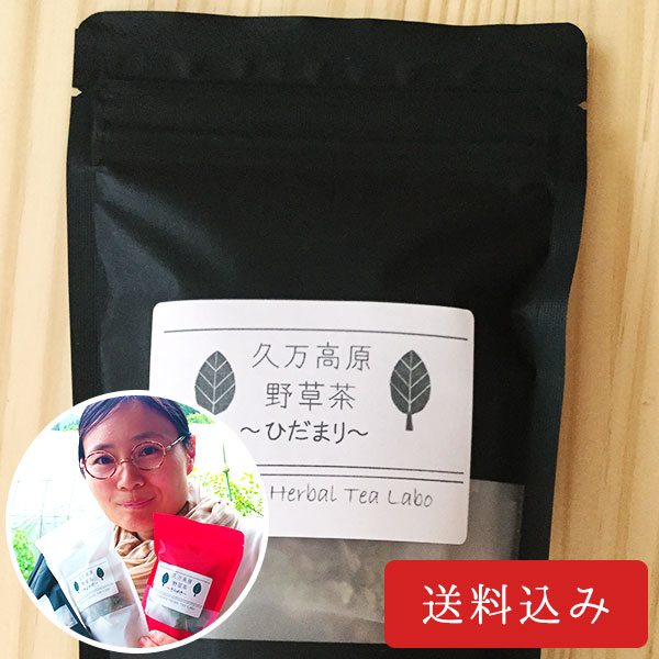 久万高原野草茶「ひだまり」