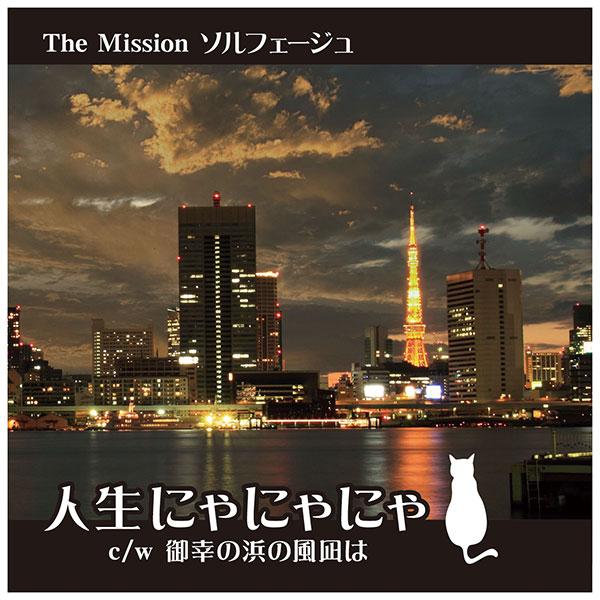 The Missionソルフェージュ CD 「人生にゃにゃにゃ」
