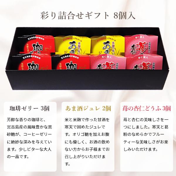 『彩り詰合わせ8個入り』(珈琲ゼリー・苺の杏仁どうふ・あま酒ジュレ)