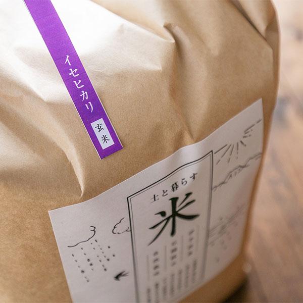 イセヒカリ 玄米 5kg/10kg 【有機JAS認証】【農薬・化学肥料不使用】