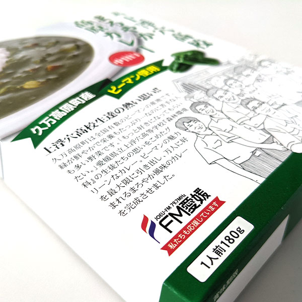 【上浮穴高校セット】まろやか高原カレーと桃太郎とまとハヤシソースのセット×10パック
