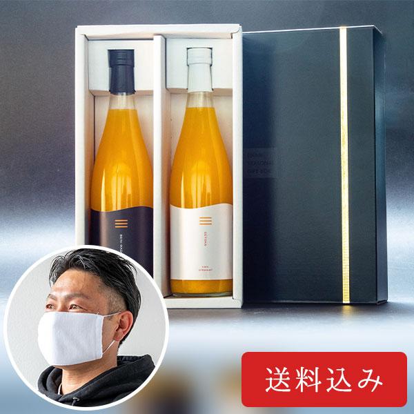 高級柑橘ジュースセット【紅マドンナ・せとか】