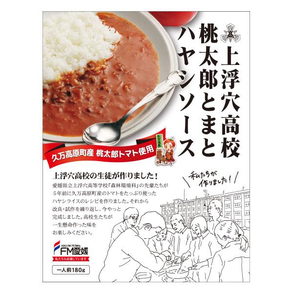 【食品ロス削減】上浮穴高校 桃太郎とまと ハヤシソース×1パック