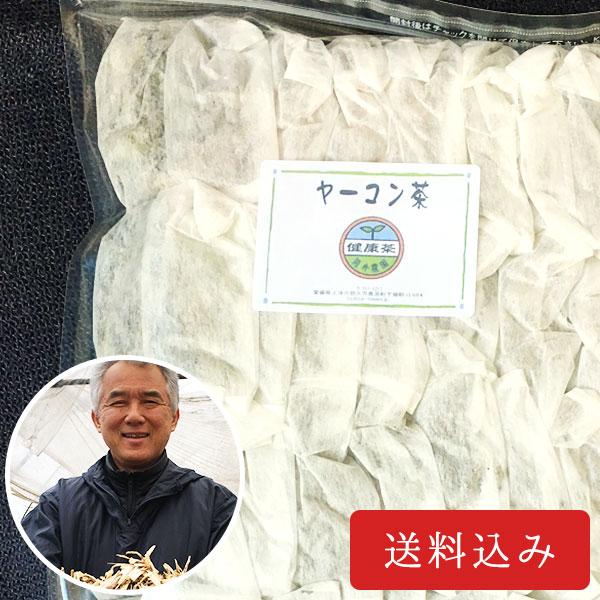 【まとめ買い】ヤーコン茶(筒井農園の健康茶)×3袋
