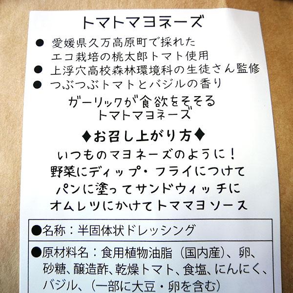 トマトマヨネーズ(久万高原町産 桃太郎トマト使用)×2本セット