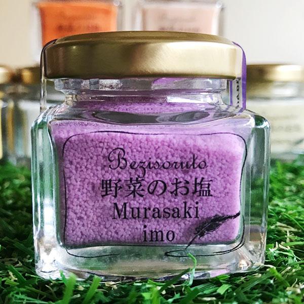 【食品ロス削減】野菜のお塩「ベジソルト」 4種セット