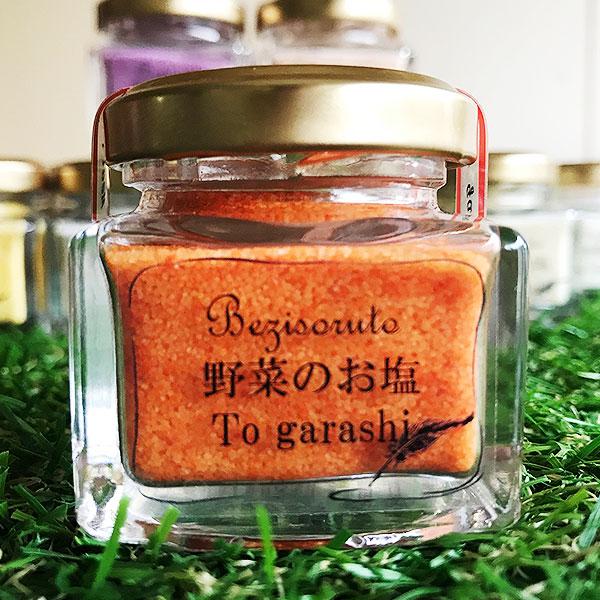 【食品ロス削減】野菜のお塩「ベジソルト」 9種セット
