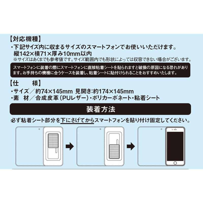 ふなっしーLAND 手帳型スマホケース(ライトブラウン)