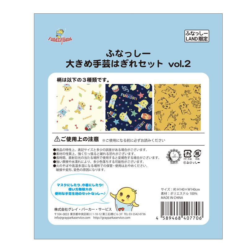 ふなっしー 大きめ手芸はぎれセット vol.2
