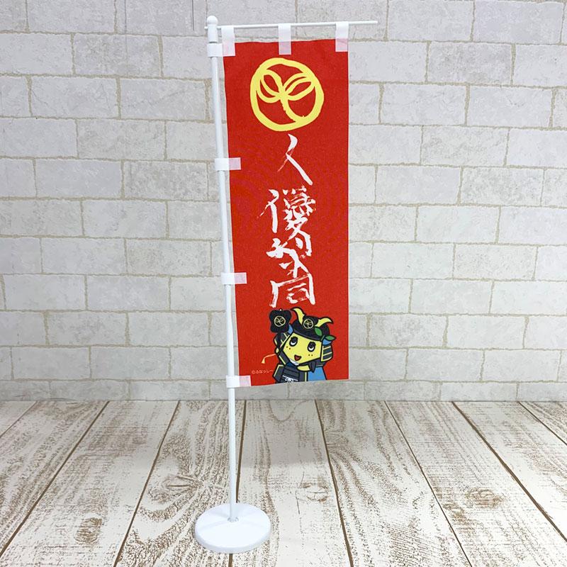 ふなっしーLAND 夏の陣卓上小型旗印