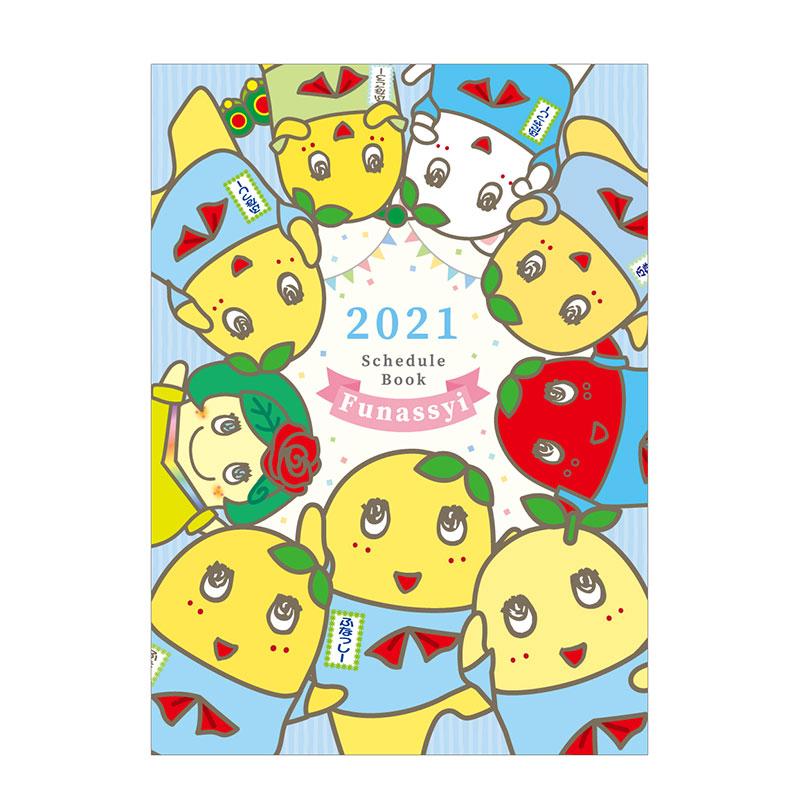 【特別価格】 ふなっしースケジュール帳2021セット