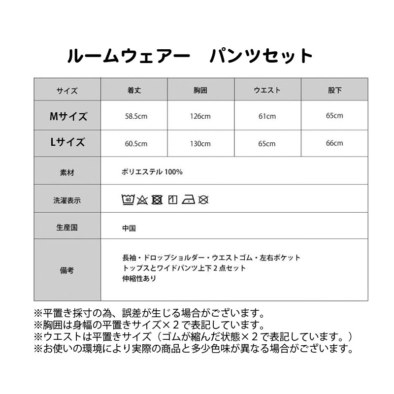 ルームウェア ダンボールニットパンツセット  モカ(ふなっしー)