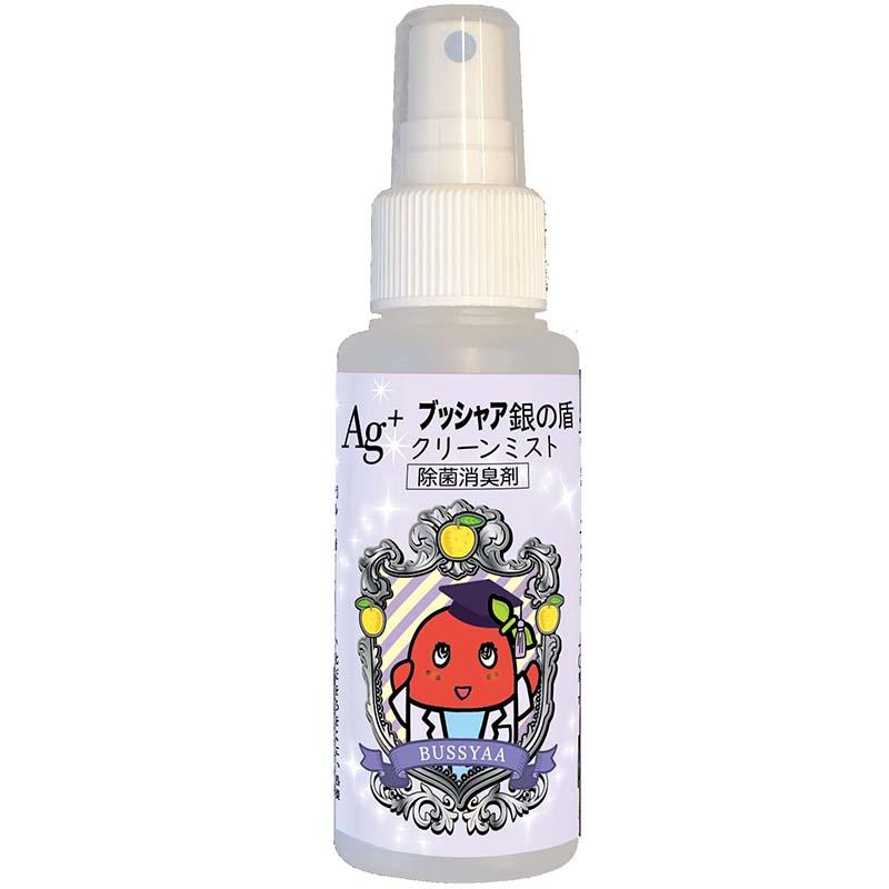 銀の盾クリーンミスト(除菌消臭剤)ブッシャア