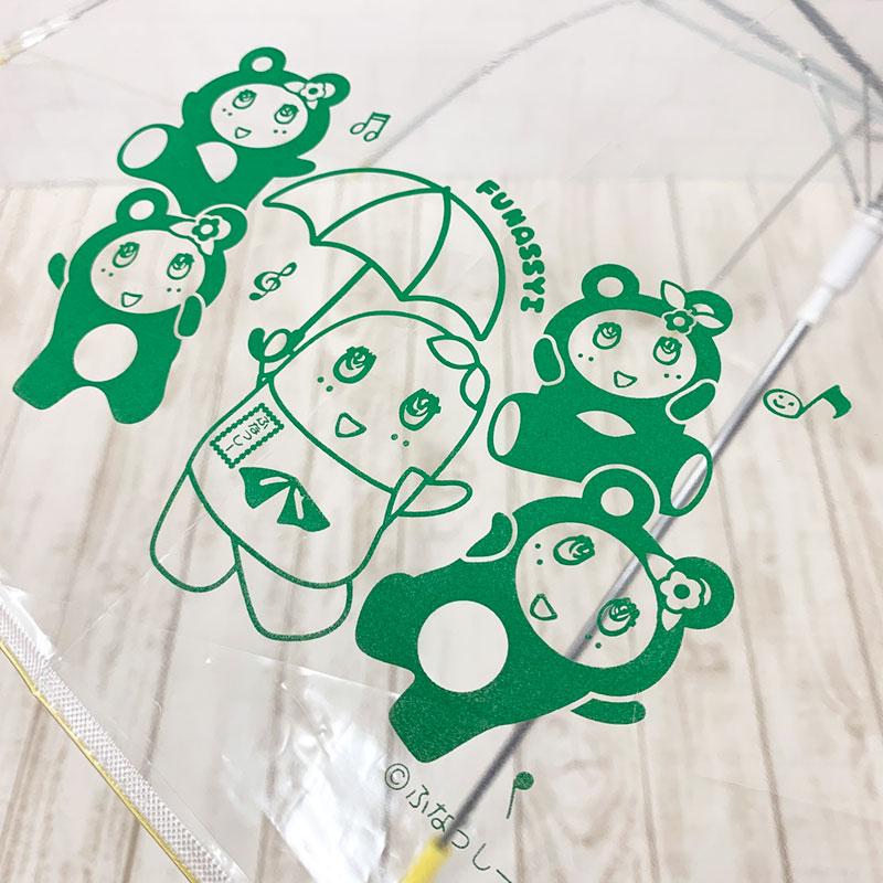 ふなっしーLAND クリアジャンプ傘(かえる)