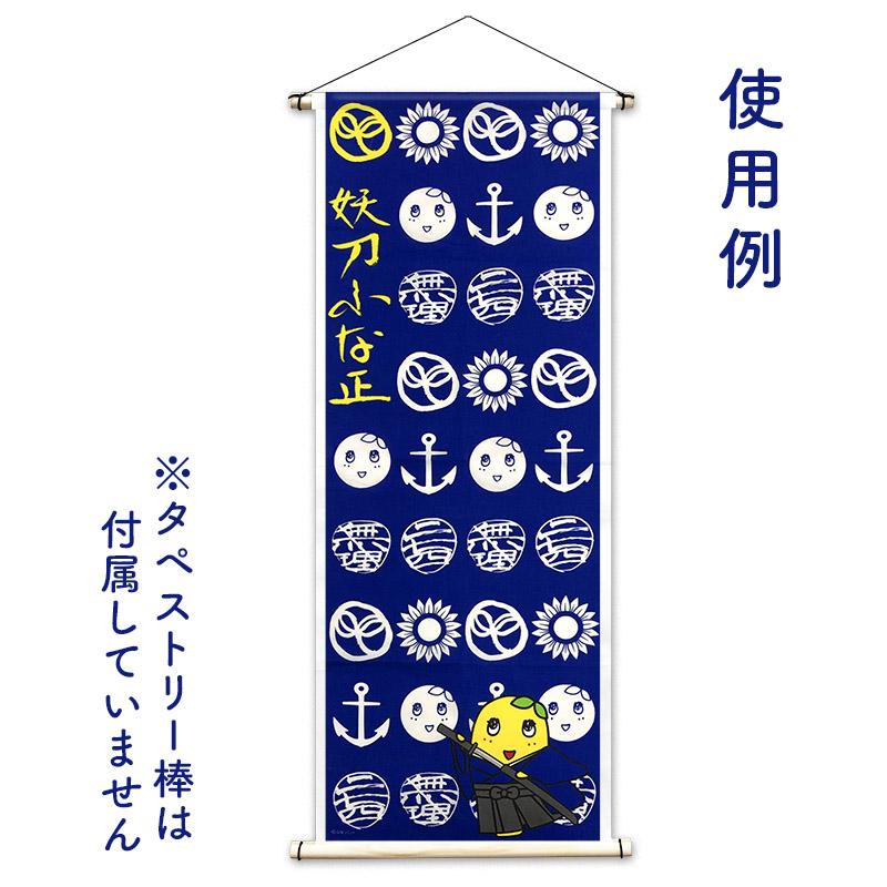 ふなっしーLAND 妖刀ふな正 手ぬぐい(横浜)