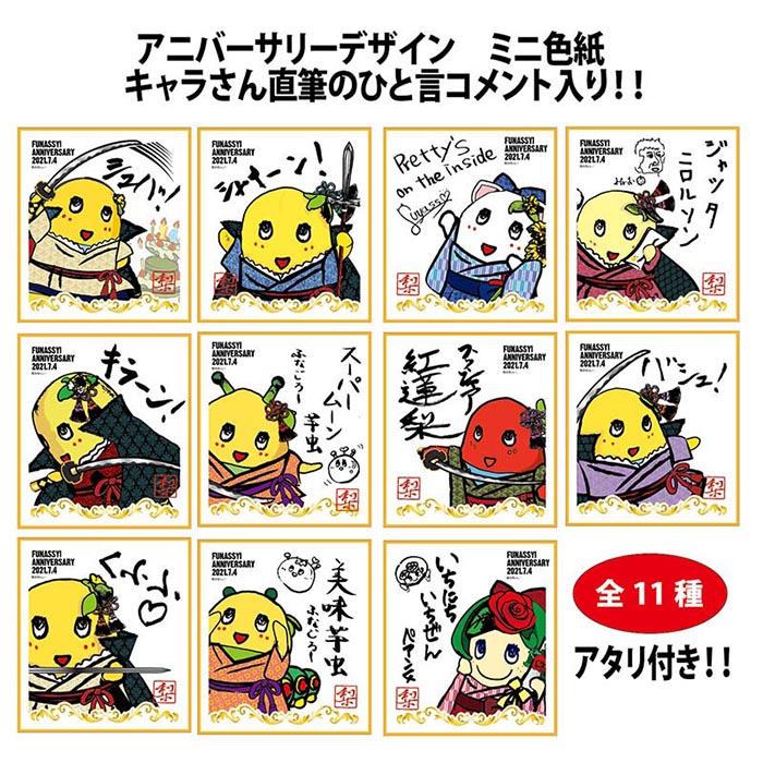 FL2021ふなっしーBDミニ色紙(全11種)ブラインド_アタリ付き