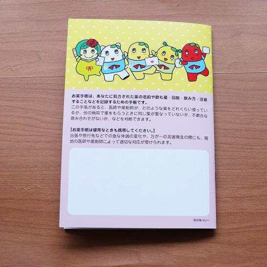 ふなっしーLAND お薬手帳(梨ファミリー)
