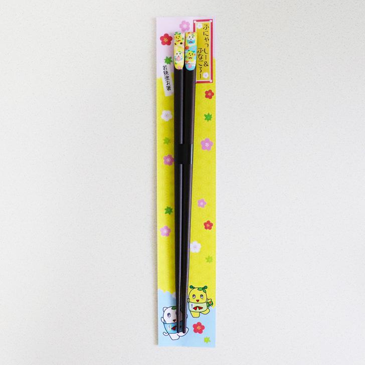 ふなっしーLAND 若狭塗お箸(ふにゃ&ごろー)