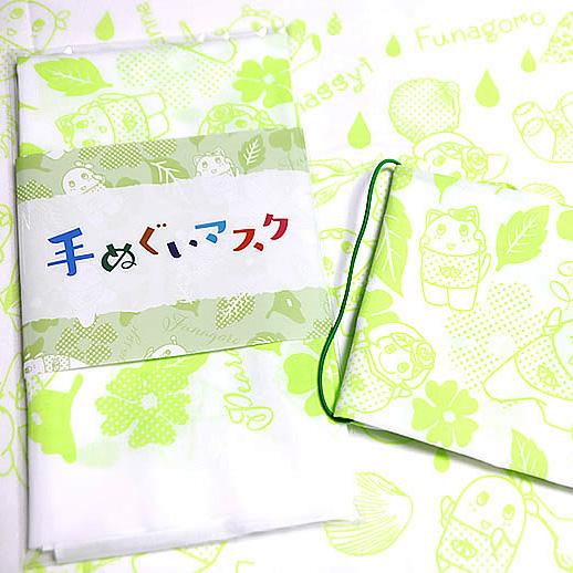 ふなっしー手ぬぐい折畳みマスク(緑)